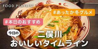 foodplaylist